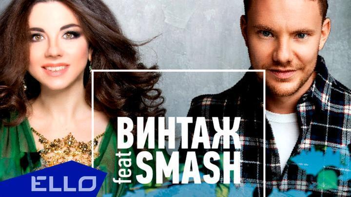 Smash feat винтаж москва скачать клип бесплатно, смотреть онлайн.