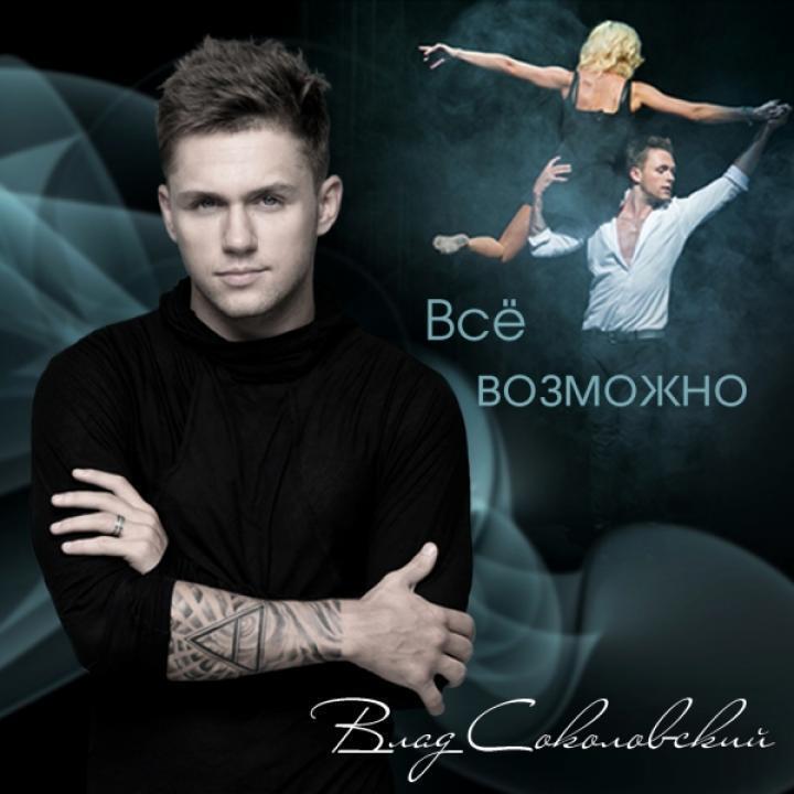 Влад соколовский я хочу тебя скачать песню.